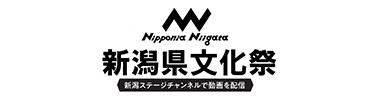 新潟県文化祭