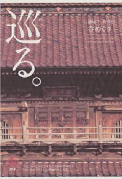 新発田・寺 26