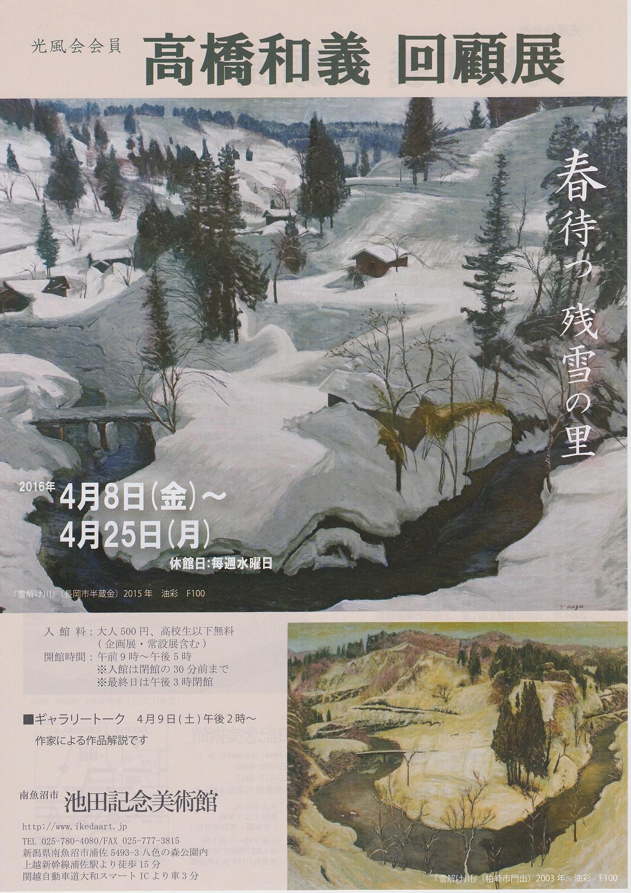 池田記念美術館チラシ